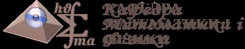Кафедра математики і фізики, Українська академія друкарства
